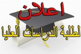 اعلان هام / الى طلبة الدراسات العليا