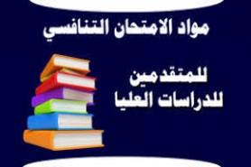 اعلان هام /الى جميع المتقدمين للدراسات العليا